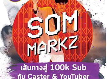 """สาขาผู้ประกอบการธุรกิจดิจิทัล จัดโครงการอบรมพิเศษ  หัวข้อ """"เส้นทางสู่ 100,000 Subs กับ Caster & YouTuber"""""""